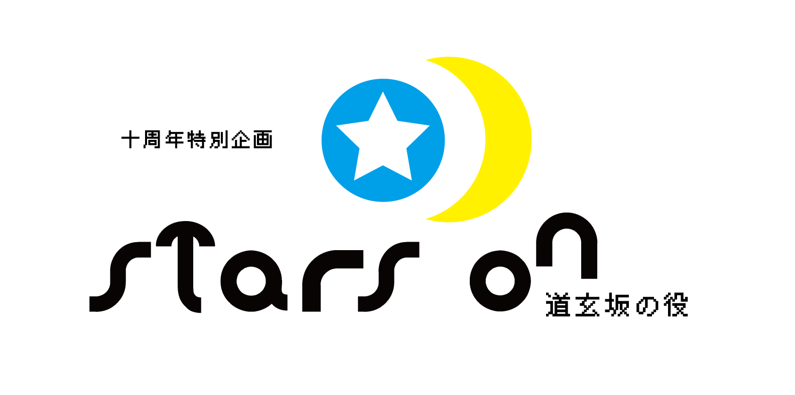 STARS ON 10周年特別企画 道玄坂の役
